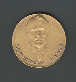 Medal of the Antsiferov award recepient.