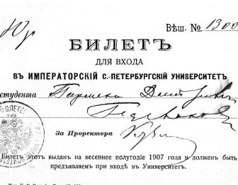 Pass card for entering the Imperial St.Petersburg University. 1907.