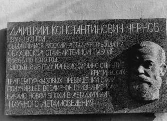Memorial plaque dedicated to D.K.Chernov (120 Obukhovskoy Oborony avenue).