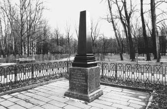 Obelisk on the assumed site of the grave of executed Decembrists.