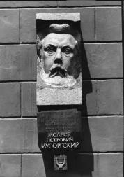 Memorial plaque to M.P.Mussorgsky.