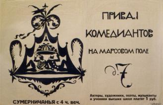 Visiting Card of the Prival Komediantov Restaurant. Etching by M.V.Dobuzhinsky. 1916.