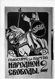 Election poster of the Constitutional-democratic party. 1917.