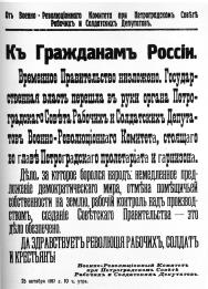Proclamation of Petrograd Military Revolutionary Committee. October 25, 1917.