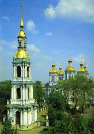 S.I. Chevakinsky. The Naval St. Nicholas Cathedral of the Epiphany. 1753-1762.
